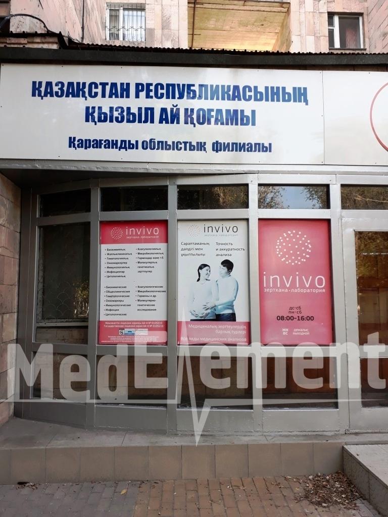 """Медицинская лаборатория """"INVIVO"""" на Кривогуза"""