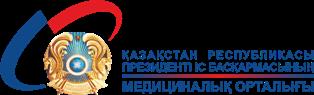 Больница Медицинского центра Управления делами Президента РК города Астана. Международный отдел