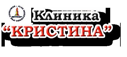 """""""КРИСТИНА"""" клиникасы"""