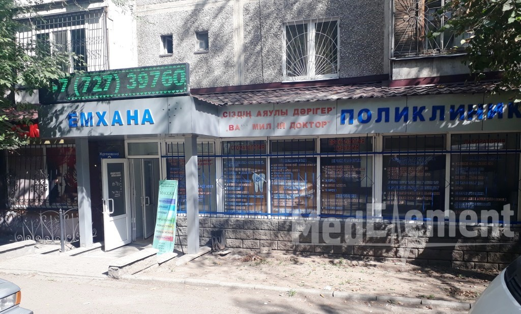 """ВАШ МИЛЫЙ ДОКТОР"" медицина орталығы"