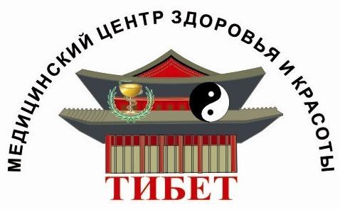 """Медицинский центр здоровья и красоты """"ТИБЕТ"""""""