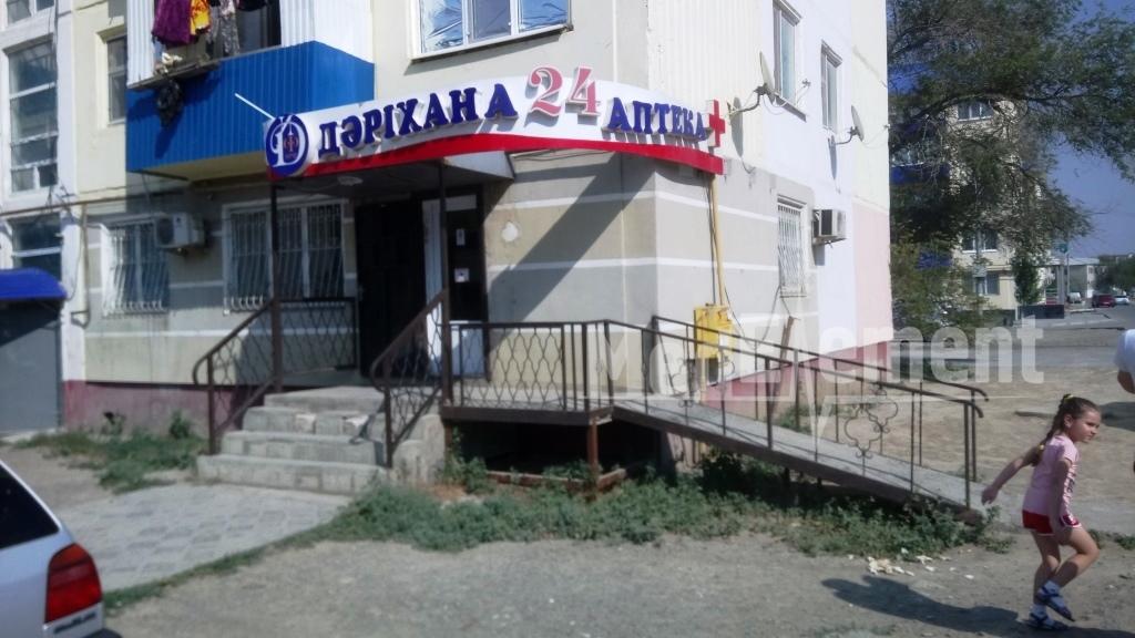 Аптека в мкр Авангард-2, д. 8