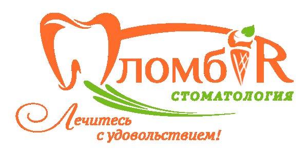 "Стоматология ""ПЛОМБИР"""