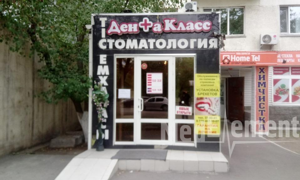"""Стоматология """"ДЕНТА КЛАСС"""""""