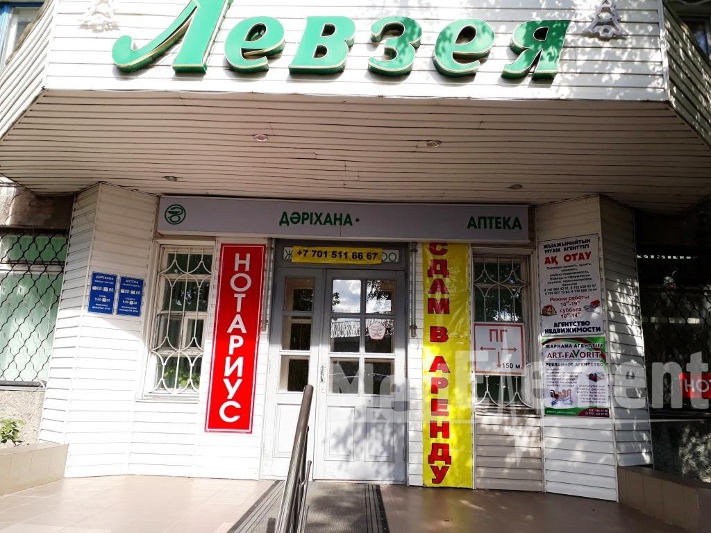 "Аптека ""ЛЕВЗЕЯ"""