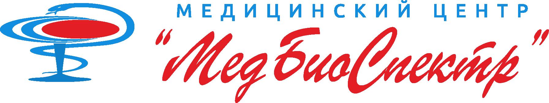 "Медицинский центр ""МЕДБИОСПЕКТР"""
