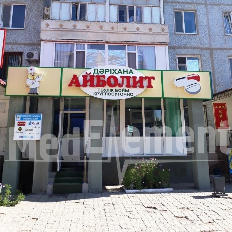 """Аптека """"АЙБОЛИТ 2"""" на Жубановых 271"""