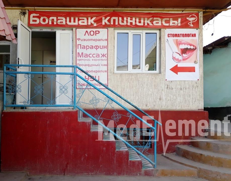 """""""БОЛАШАҚ"""" клиникасы"""