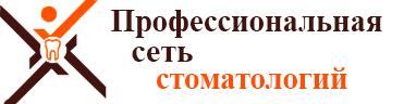 """Стоматология """"СТОМА ПЛЮС"""""""