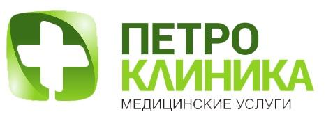 """Медицинский центр """"ПЕТРОКЛИНИКА"""" на Фурштатской"""