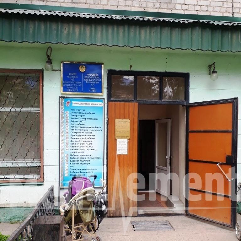 Консультативно-диагностическая поликлиника №3 (отделение на Физкультурной 17)