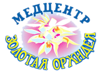 """Медицинский центр """"ЗОЛОТАЯ ОРХИДЕЯ"""" на Лухмановской"""