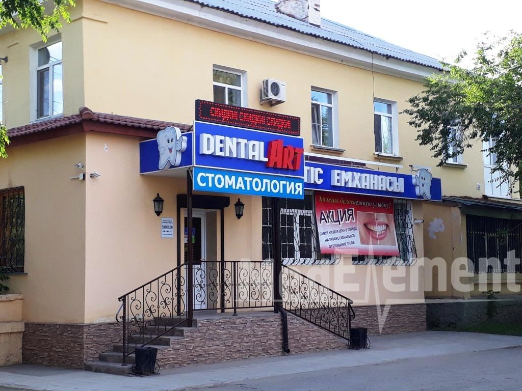 """Стоматология """"DENTALART"""""""