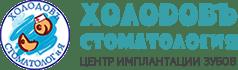 """Стоматология """"ХОЛОДОВЪ"""""""