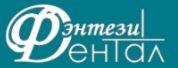 """Семейная стоматология """"ДЕНТАЛ ФЭНТЕЗИ"""""""