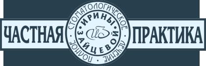 """Стоматологическая клиника """"ЧАСТНАЯ ПРАКТИКА"""" Ирины Зайцевой"""