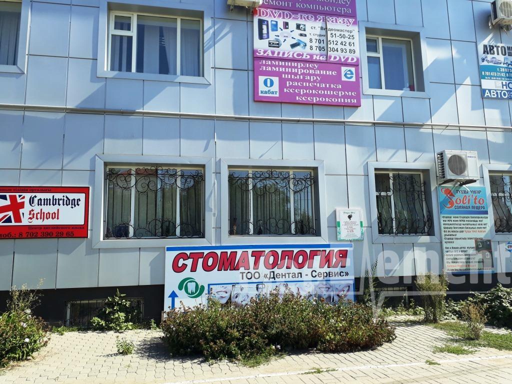 "Стоматология ""ДЕНТАЛ-СЕРВИС"""