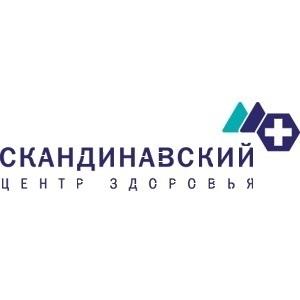 """Медицинский центр """"СКАНДИНАВСКИЙ ЦЕНТР ЗДОРОВЬЯ"""""""