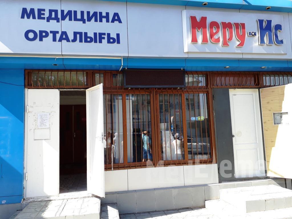 """МЕРУ-ИС"" медицина орталығы"