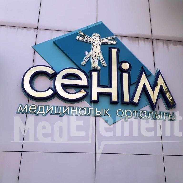 """""""СЕНІМ"""" медицина орталығы"""