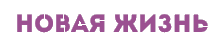 """Центр репродукции """"НОВАЯ ЖИЗНЬ"""""""