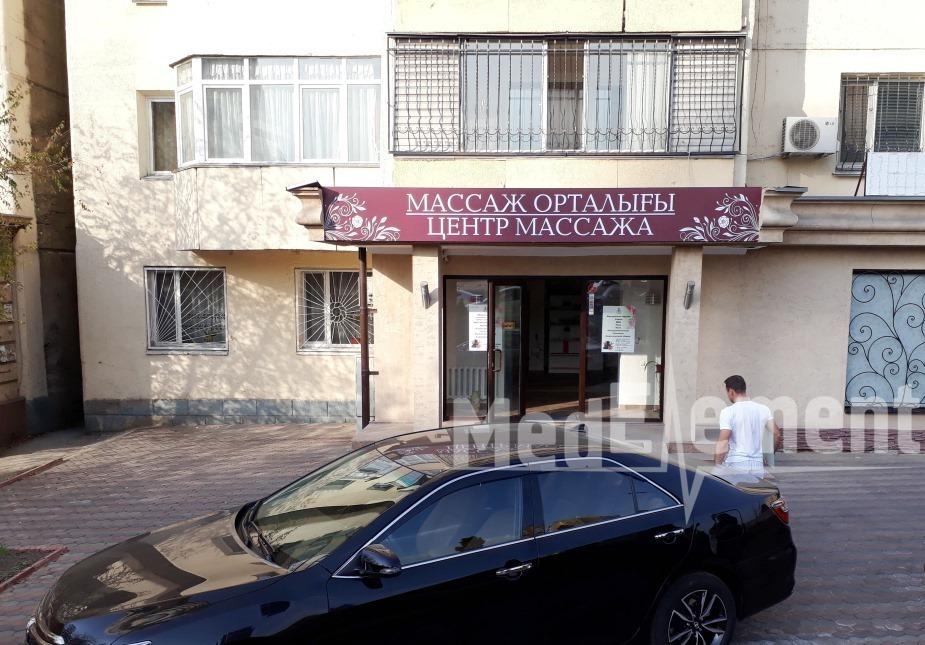 Центр лечебного массажа в мкр Самал