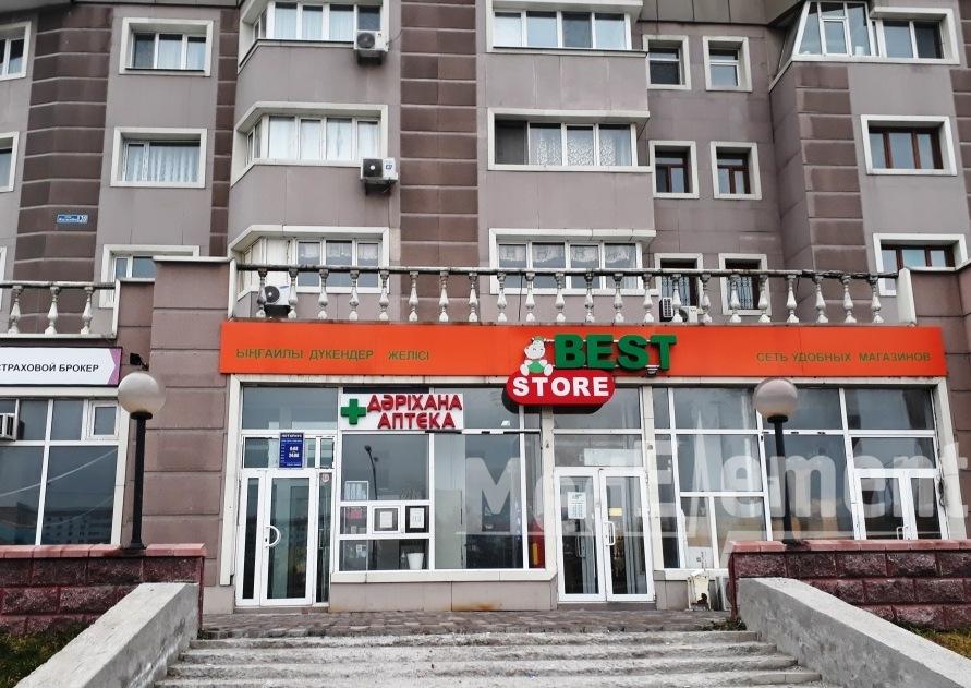 Аптека на Жазылбека 20
