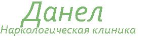 "Наркологическая клиника ""ДАНЕЛ"""