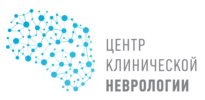 Центр клинической неврологии