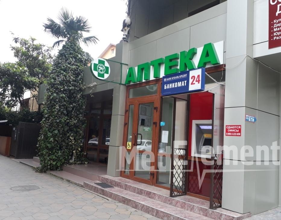 Аптека на Кирова 46