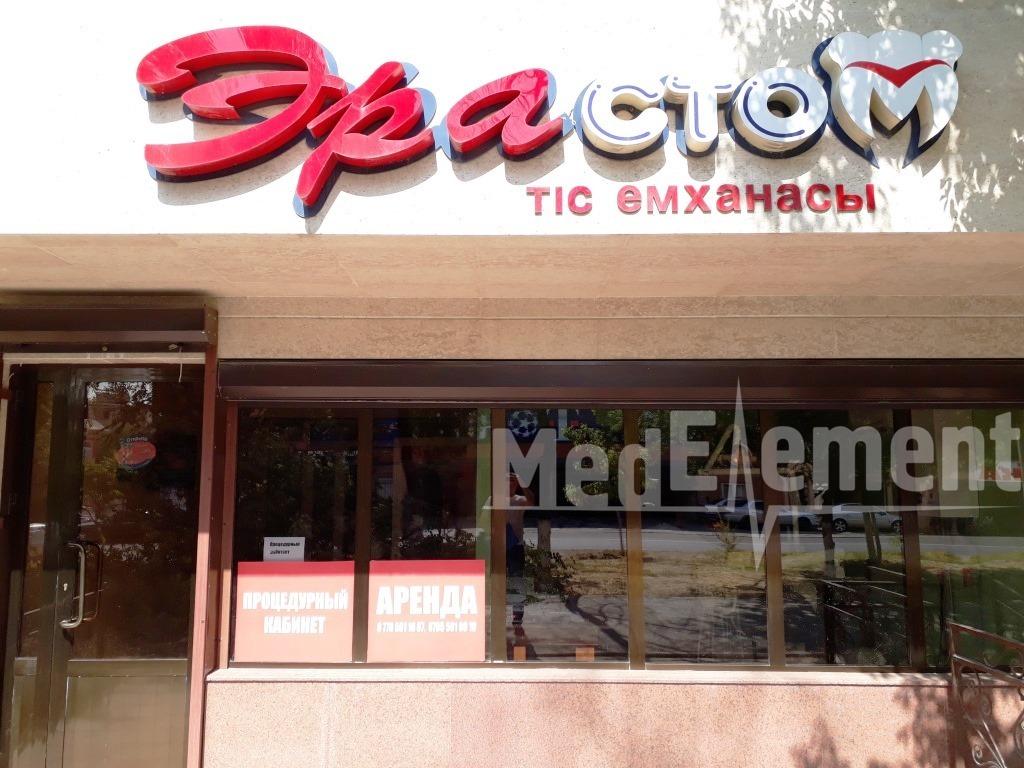 """Стоматологическая клиника """"ЭРА СТОМ"""""""
