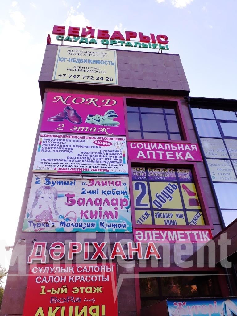 """Әлеуметтік дәріхана ( """"БЕЙБАРЫС"""" СО)"""