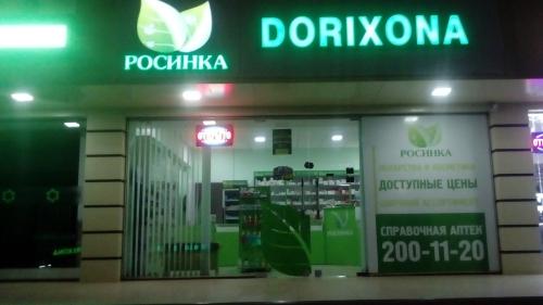 "Аптека ""РОСИНКА"" на Сайрам"