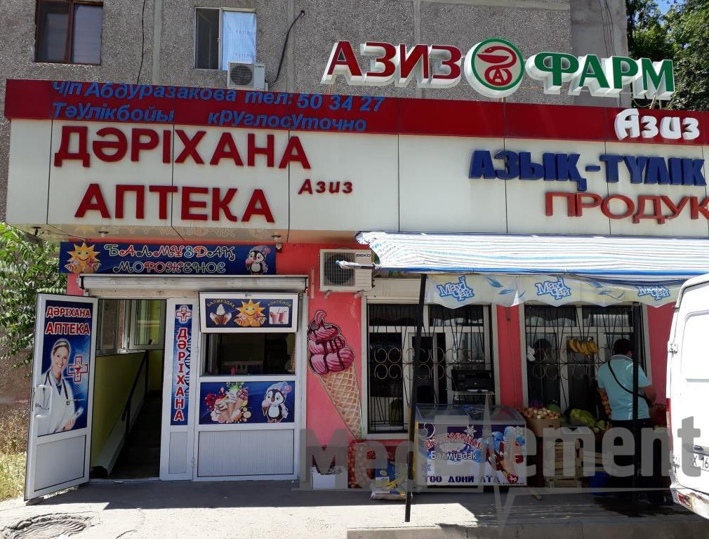 """""""АЗИЗ ФАРМ"""" дәріханасы (Абдразаков к-сі)"""