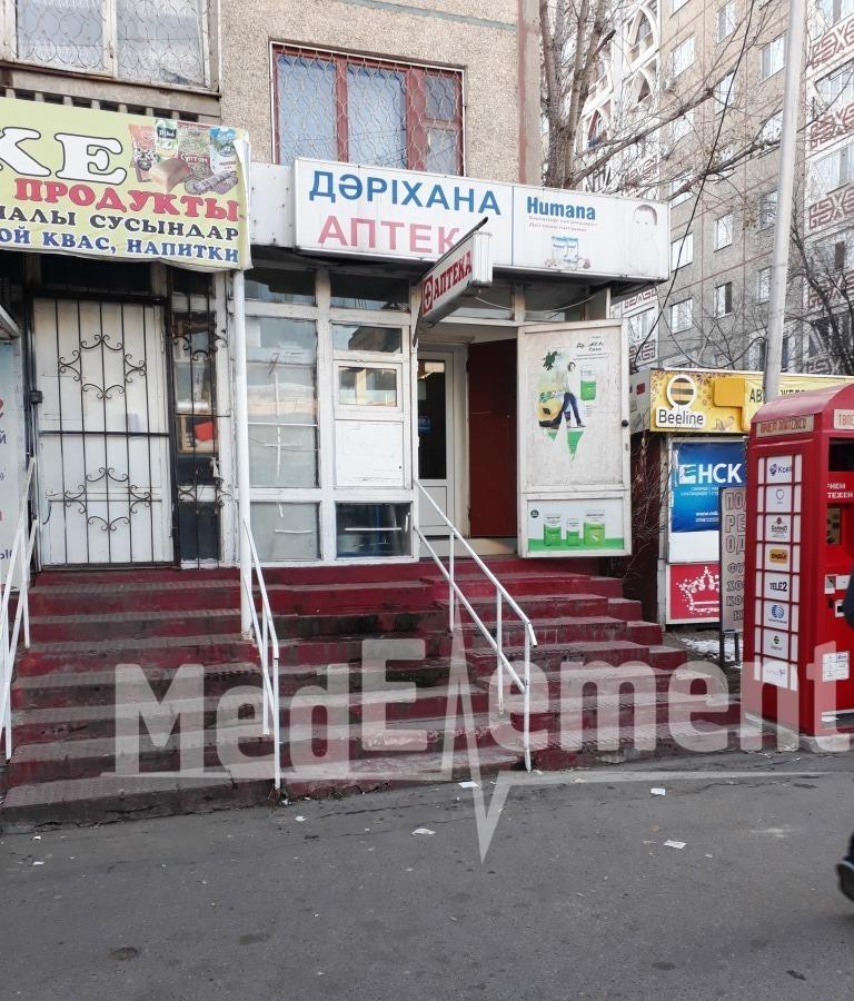Аптека на Гагарина 274