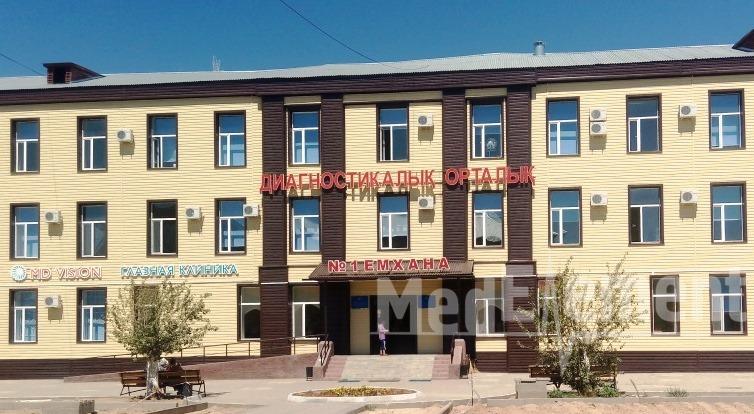 Поликлиника №1 (Центр семейного здоровья №2)