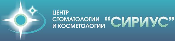 """""""СИРИУС"""" медицина орталығы"""