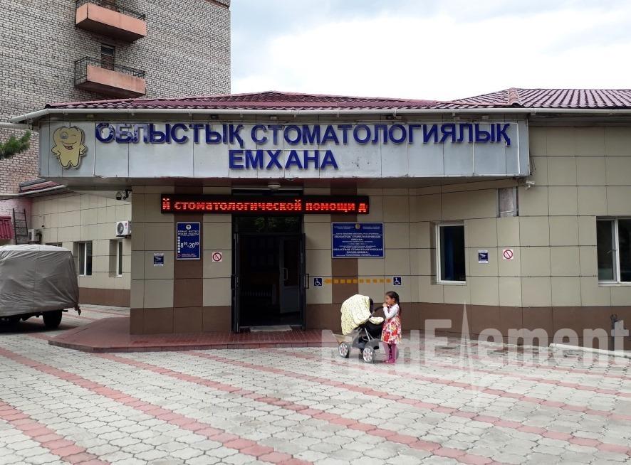 Алматинская областная стоматологическая поликлиника