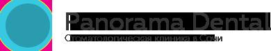 """Стоматологическая клиника """"PANORAMA DENTAL"""""""