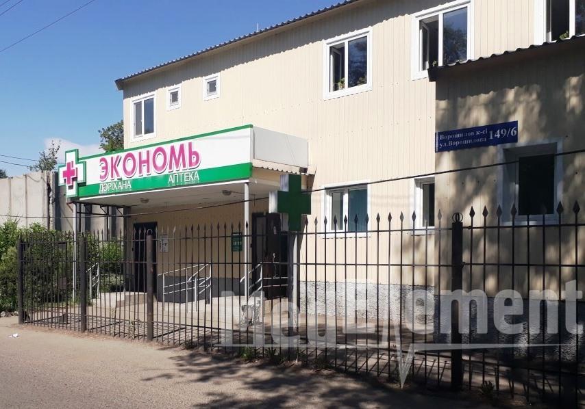 """Аптека """"ЭКОНОМЬ"""" на Ворошилова"""