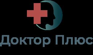 """Многопрофильный медицинский центр """"ДОКТОР ПЛЮС"""""""