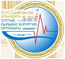 Национальный научный центр хирургии им. А. Н. СЫЗГАНОВА. Международный отдел