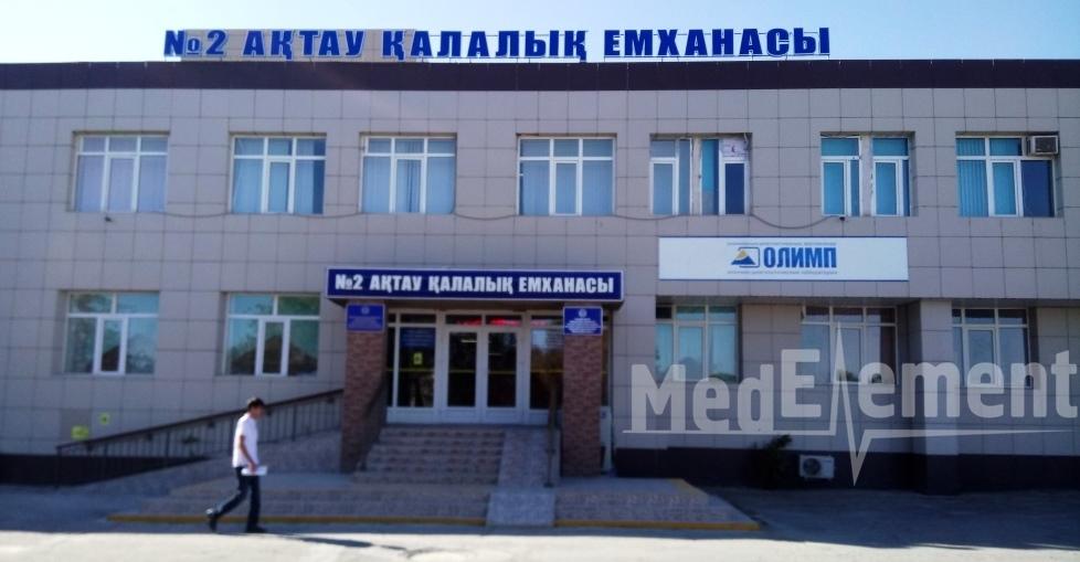 Аптечный пункт в Городской поликлинике №2