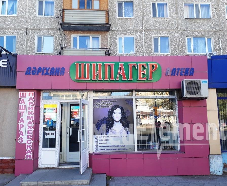 "Аптека ""ШИПАГЕР"" на Сейфуллина 53"