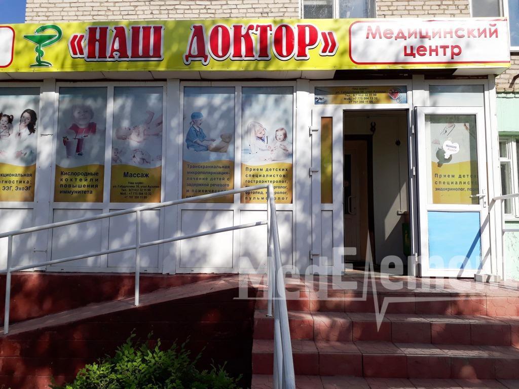 "Медицинский центр ""НАШ ДОКТОР"""