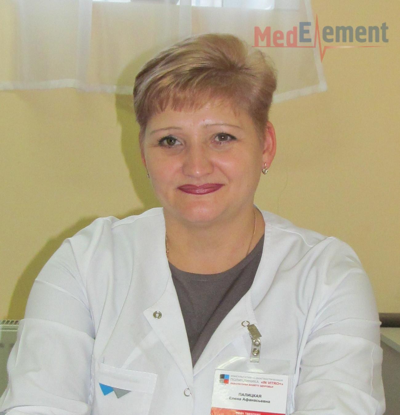 Палицкая Елена Афанасьевна