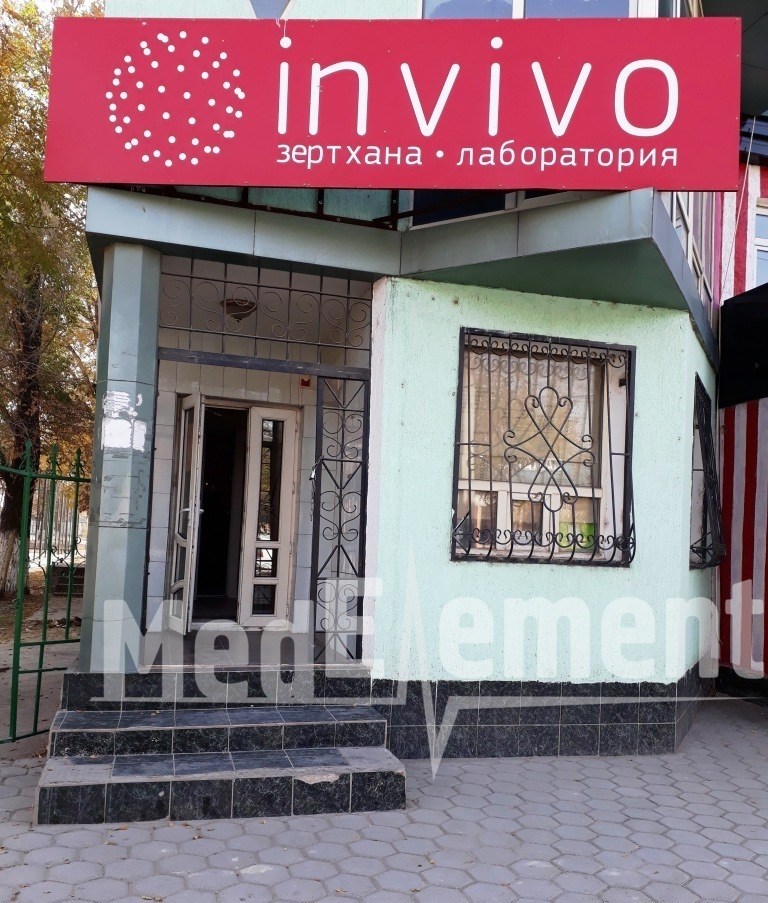 "Медицинская лаборатория ""INVIVO"""