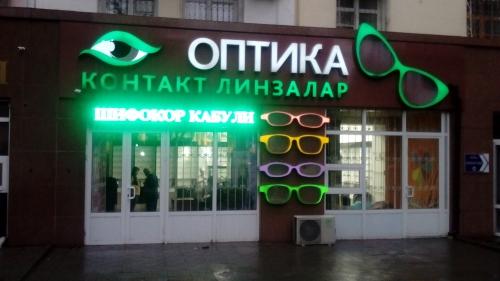 """Оптика """"OPTIKA DIZAYN"""" на Навои"""