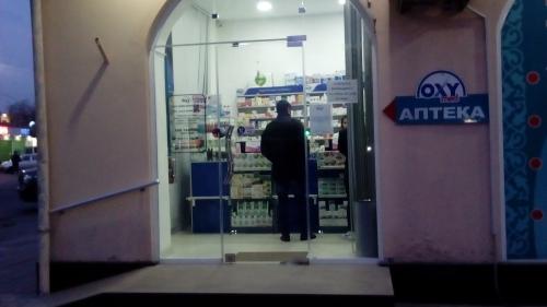 """Аптека """"OXY MED"""" на Карасу 3"""