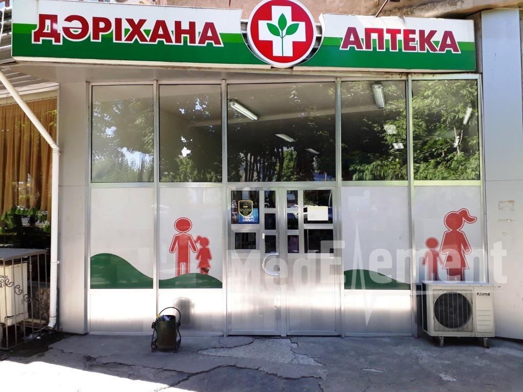 "Аптека ""ЗЕРДЕ МАРКЕТ"" на Байтурсынова 19"
